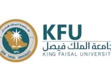 Photo of جامعة الملك فيصل تعلن مواعيد إجراءات القبول للعام الجامعي 1442/1441 هـ