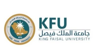 Photo of جامعة الملك فيصل تعلن عن توفر وظائف أكاديمية شاغرة
