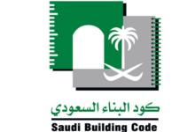 Photo of اللجنة الوطنية لكود  البناء السعودي تعلن عن وظائف شاغرة