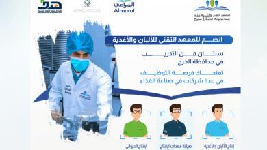 Photo of «هدف» و «معهد الألبان والأغذية» يعلنان فتح التسجيل في برامج الدبلوم المنتهية بالتوظيف