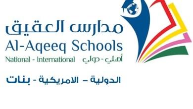 Photo of مدارس العقيق الأهلية والدولية للبنات تعلن عن وظائف شاغرة