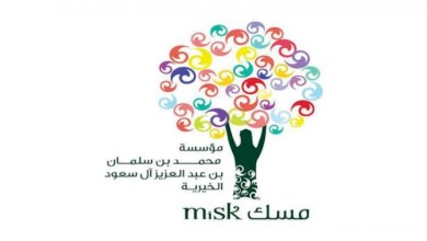 Photo of «مسك» تعلن فتح التسجيل في برنامج معهد ميلكن للتدريب التعاوني بواشطن