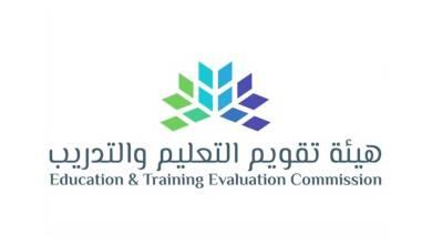 صورة هيئة تقويم التعليم تعلن فتح التسجيل في اختبار القدرات العامة