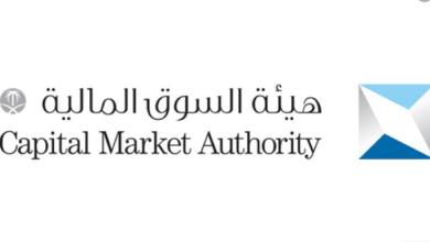 صورة هيئة السوق المالية تعلن عن وظيفة شاغرة في مدينة الرياض
