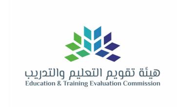 Photo of هيئة تقويم التعليم والتدريب تعلن فتح محدود للتسجيل للاختبار التحصيلي