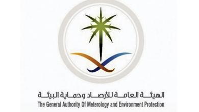 Photo of الهيئة العامة للأرصاد تعلن عن وظائف شاغرة بالمرتبة السادسة