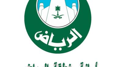 Photo of أمانة منطقة الرياض تدعو المرشحين والمرشحات للمقابلة الشخصية عن بعد