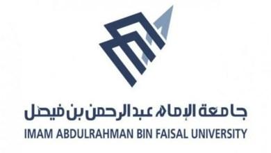 صورة جامعة الإمام عبدالرحمن بن فيصل تحدد مواعيد الاختبارات لوظائفها