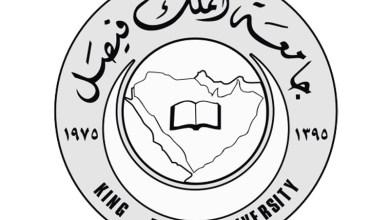 Photo of جامعة الملك فيصل تعلن تمديد فترة القبول في برامج الدراسات العليا