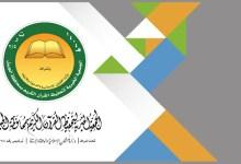Photo of جمعية تحفيظ القرآن بالجبيل تعلن عن 100 وظيفة معلم بدوام جزئي