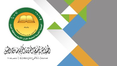صورة جمعية تحفيظ القرآن بالجبيل تعلن عن 100 وظيفة معلم بدوام جزئي