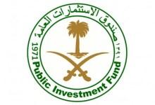 Photo of صندوق الاستثمارات العامة يعلن توفر وظائف شاغرة بالرياض