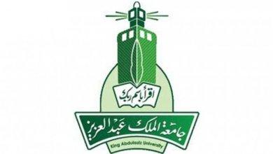 Photo of جامعة الملك عبدالعزيز بجدة تعلن عن نتائج الفرز الرابع