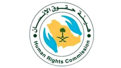 Photo of هيئة حقوق الإنسان تعلن عن وظائف تقنية شاغرة للجنسين
