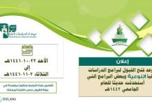 Photo of جامعة الملك عبدالعزيز تعلن موعد التقديم لبرامج الدراسات العليا