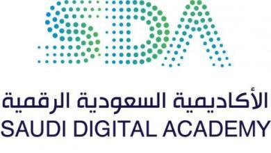 Photo of الأكاديمية السعودية الرقمية تطلق معسكرات الهمم الرقمية