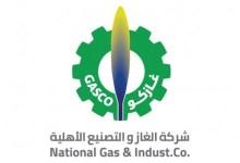صورة شركة الغاز والتصنيع (غازكو) تعلن عن وظائف شاغرة في عدة مدن