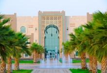 Photo of جامعة جازان تعلن بدء التسجيل في برامج ودبلومات عمادة خدمة المجتمع