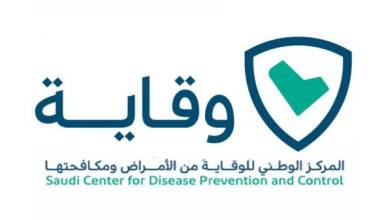 صورة المركز الوطني للوقاية من الأمراض ومكافحتها (وقاية) يعلن عن وظائف إدارية