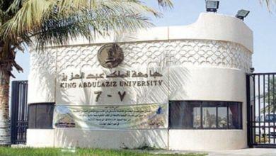 صورة رئيس جامعة الملك عبدالعزيز يطلق دبلوم القيادة الأكاديمية