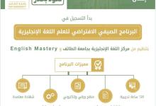 Photo of جامعة الطائف تعلن بدء التسجيل في الدورة الثانية لتعلم اللغة الإنجليزية
