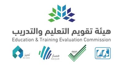 صورة هيئة تقويم التعليم والتدريب تعلن فتح التسجيل لاختبار القدرة المعرفية