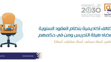 صورة الجامعة السعودية الإلكترونية تعلن وظائف أكاديمية بنظام العقود السنوية
