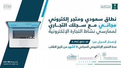 صورة «التجارة» و «الاتصالات» تطلقان مبادرة تتيح الحصول على متجر إلكتروني مجاني
