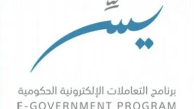 صورة برنامج يسر للتعاملات الالكترونية الحكومية يعلن عن وظائف شاغرة