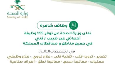 صورة وزارة الصحة تعلن عن (599) وظيفة أخصائي ( غير طبيب/ فني )