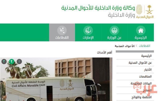نموذج تجديد بطاقة الاحوال وكيفية تعبئته عرب بوكس