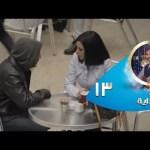 Episode 13 – Ba3d El Bedaya | الحلقة الثالثة عشر – مسلسل بعد البداية