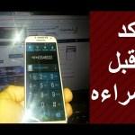 ثلاثة أكواد لاختبار سلامة أي هاتف مستعمل أو جديد قبل شراءه