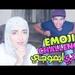 تحدي ايموجي مع اختي نجود ((= EMOJI CHALLENGE WITH MY SISTER NJOUD