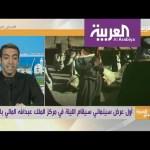 #صباح_العربية: محمد التركي يعلق على افتتاح السينما في السعودية