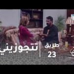 مسلسل طريق – الحلقة 23 – جهاد يطلب يد حبيبته