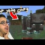 Minecraft | عرب كرافت 4 – هجوم الوحش الجديد و المقلب العجيب
