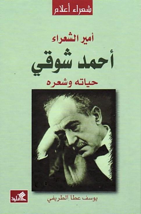 Illustrious Arab Poets Through The Centuries