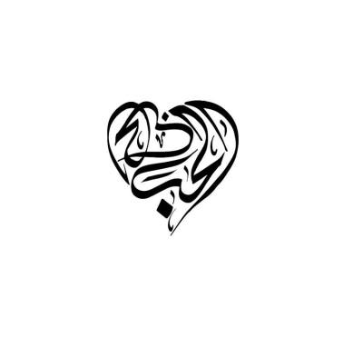 Love Notes A Lesson In Arabic Calligraphy Event Arab