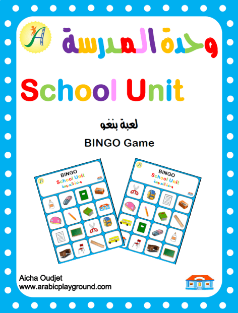 School Unit – Bingo