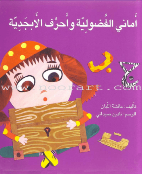 10 Arabic Language Children's Books to Read for International Women's Day