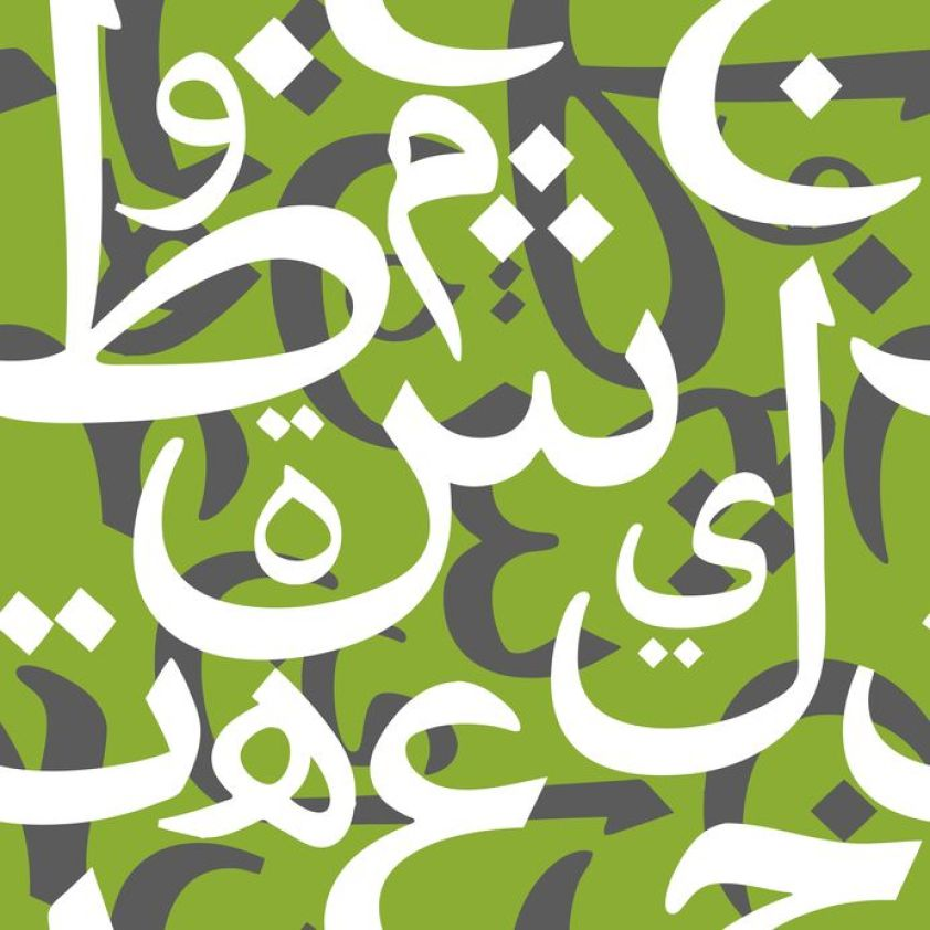 10 English Words that Originated from The Arabic Language