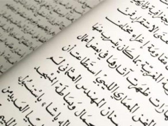 Bel Lebnééné Calls for Lebanese Arabic to be Standardized
