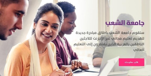 UoPeople in Arabic, University by Refugees for Refugees