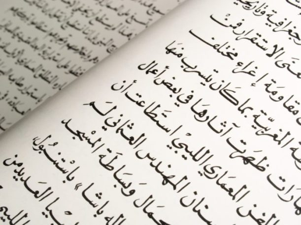 Great Websites to Learn the Arabic Language Online