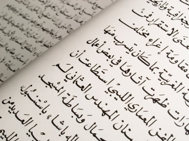 What Makes Arab Culture So Interesting to Non-Arabs?