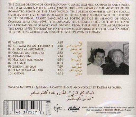 How Kazem Al Saher Incorporated Nizar Qabbani's Poetry into Arabic Music