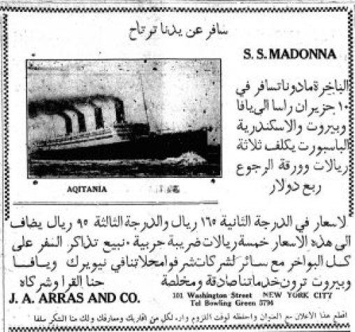 Arab Names Lost at Ellis Island