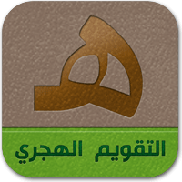 https://i0.wp.com/www.arabapps.org/wp-content/uploads/2011/01/icon2.png