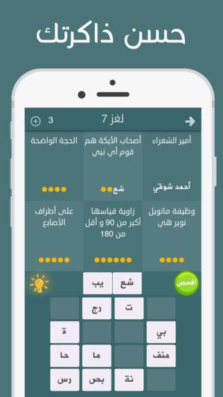 لعبة فطحل العرب لعبة تحدي المعلومات والثقافة العامة رائعة